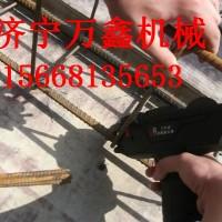 济宁万鑫 厂家直销钢筋捆扎机