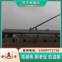 仿古型屋面瓦 asa树脂瓦 辽宁锦州塑料琉璃瓦厂家销售