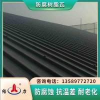 塑料树脂瓦 阻燃防腐瓦 陕西铜川屋面防腐板耐腐新材料