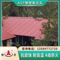 塑钢复合板 陕西渭南耐腐板 asp塑钢瓦耐候美观